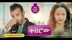 Keberow 2: Lottery New Ethiopian Movie 2019