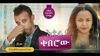 Keberow 2 Lottery New Ethiopian Movie 2019