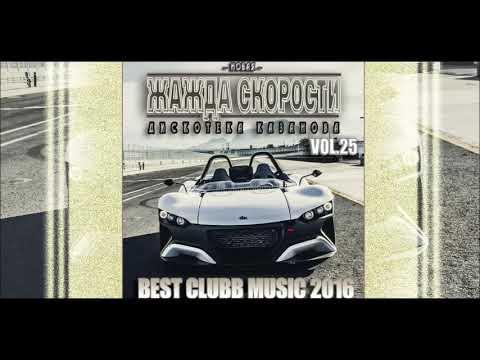 VA - Новая Жажда Скорости vol.18 (Best Hands Up! Music 2015)