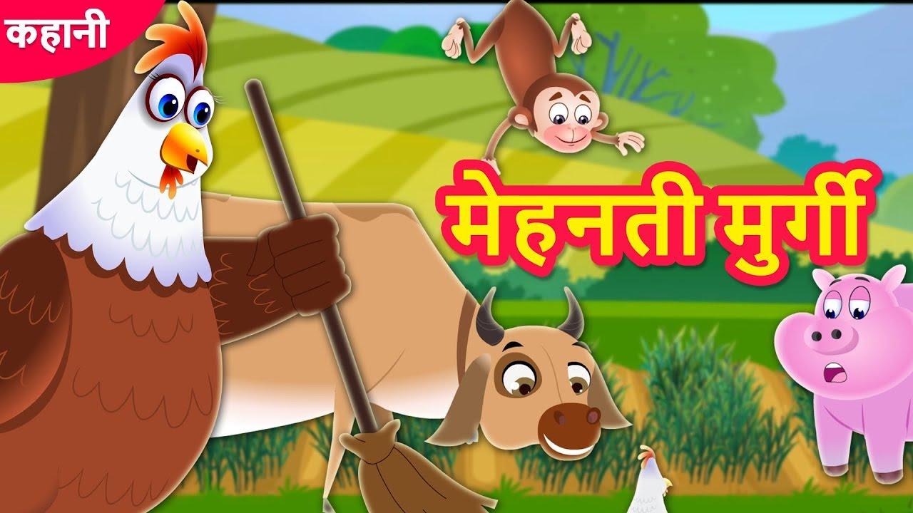 मेहनती मुर्गी | MEHNATI MURGI | Moral Stories In Hindi | Hindi Kahaniya for  Kids | Panchatantra