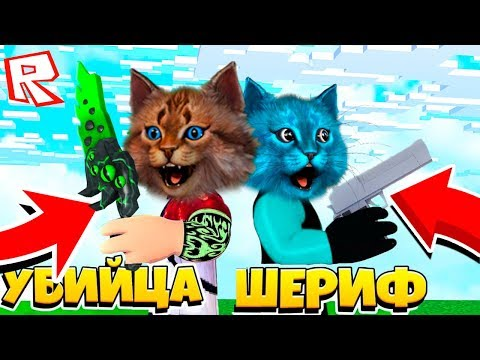 ЭТОТ ХИТРЫЙ КОТ ПОДСТАВИЛ МЕНЯ! Roblox Murder Mystery Котик Игроман и Котёнок Лайк Роблокс