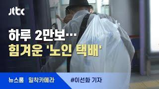 [밀착카메라] 하루 2만보 걸어 2만원…지하철 '노인 택배' / JTBC 뉴스룸