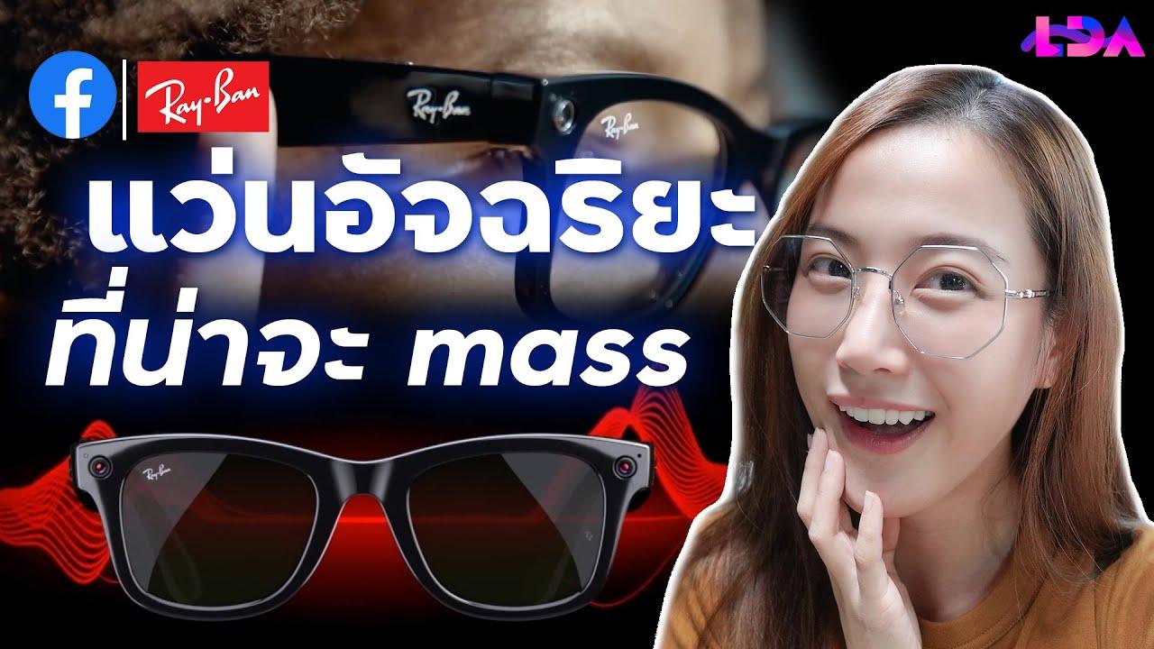 แว่นอัจฉริยะจาก Facebook x Ray-Ban! | LDA World