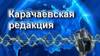 Радиопрограмма В краю гор 29.01.20