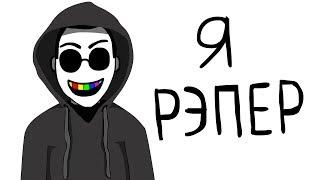Download КАК Я БЫЛ РЭПЕРОМ - АНИМАЦИЯ Mp3 and Videos