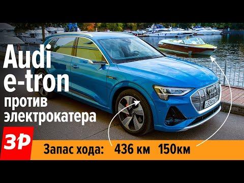 Зачем Audi e-tron? Электрокатер на подводных крыльях! / Ауди е-трон не убьет Теслу