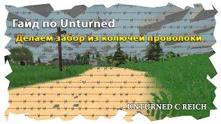Как сделать забор из колючей проволоки в Unturned Как сделать железный забор Унтурнед