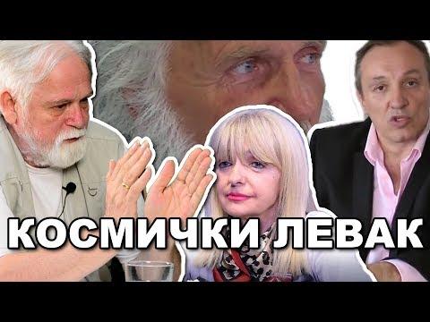 Dragaš, Brdar, Pešić: Kosmički levak - Dragan Jovanović (Specijal)