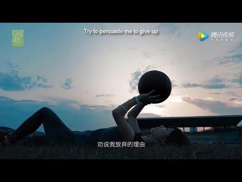 [Eng Sub] GNZ48 - Say No MV