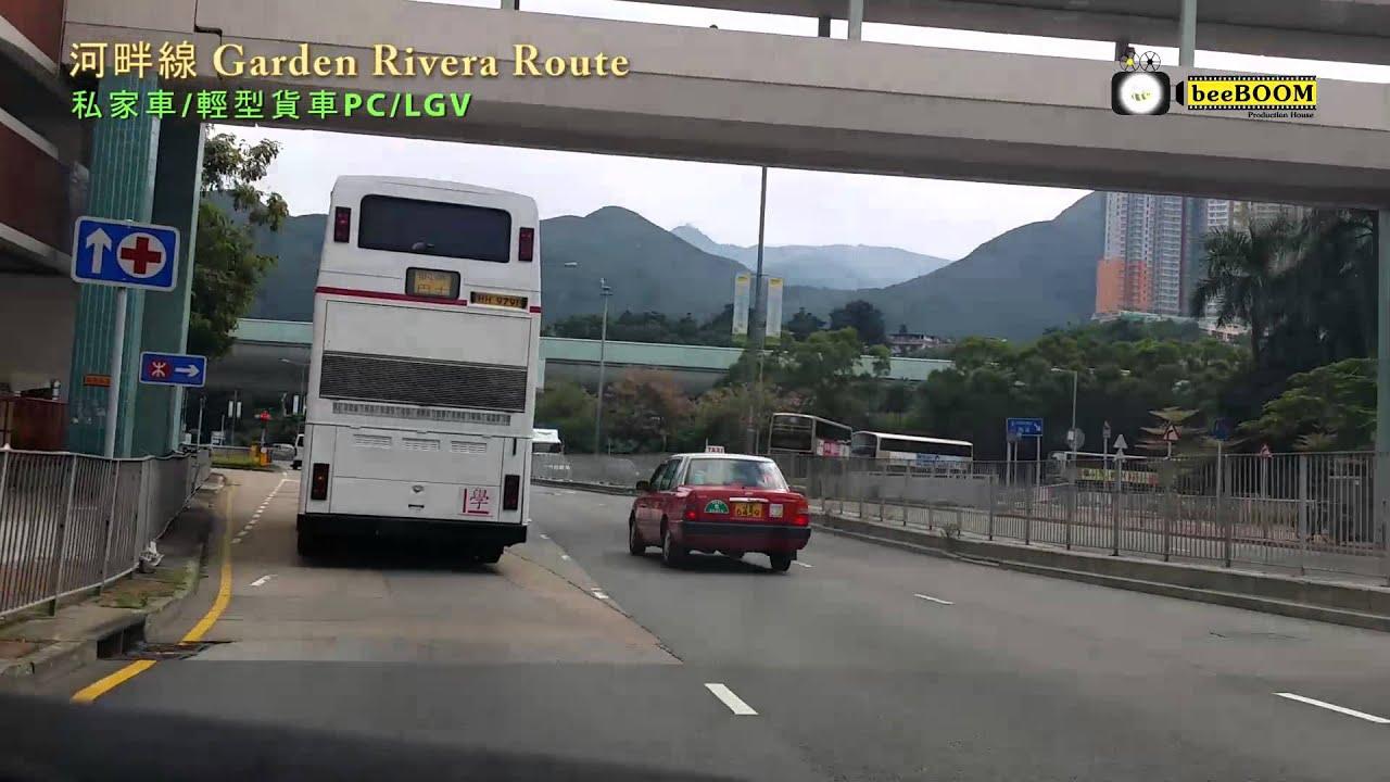 香港駕駛學院車牌考試 - 沙田河畔線 [2015-11-05更新] - YouTube