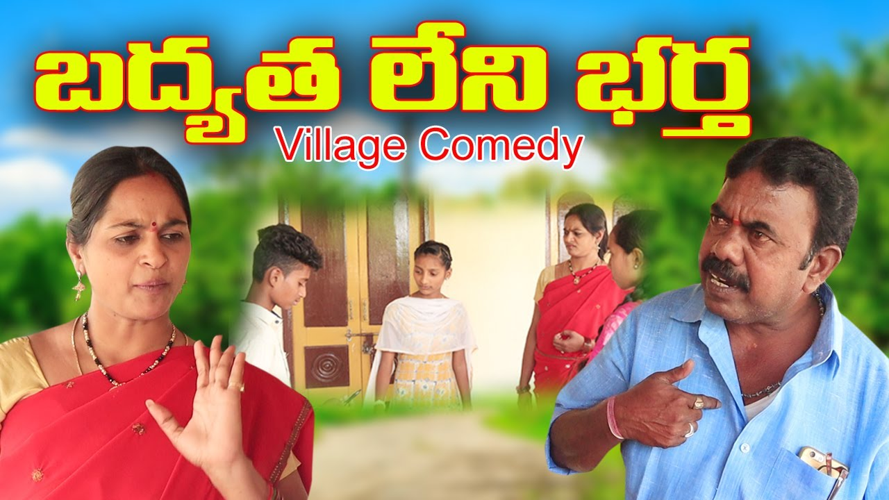 Badyatha leni Bartha #16 // Ultimate Village Comedy // Mana Palle AtoZ