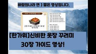 [바람의나라 연]짧_한가위 신비한옷장 가이드