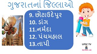 [11] ગુજરાતના જિલ્લાઓ #districts of gujarat #dang #panchmahal #chotaudepur #tapi