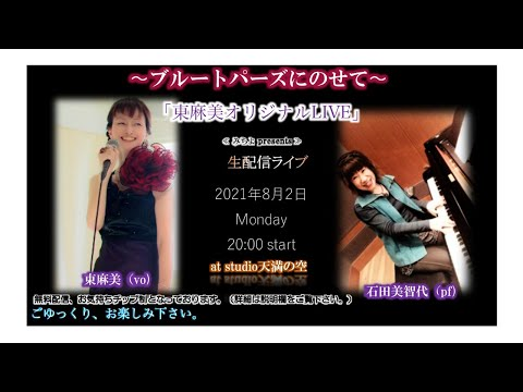 〜ブルートパーズにのせて〜 東麻美オリジナルLIVE  <みちよpresents>