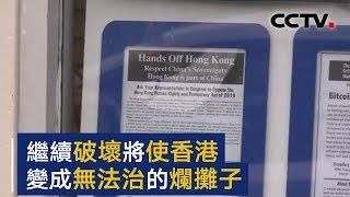 美国退伍军人争取和平协会发表声明:美国干涉香港事务的做法是错误的 | CCTV