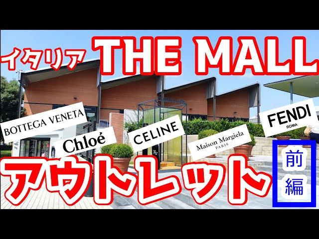 【前編】好きなブランドだらけ/イタリアフィレンツェのアウトレットTHE MALLは買い物天国/次の海外旅行はここで決まり/GUCCIのグループ会社が経営しているアウトレット