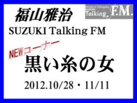 福山雅治 TalkingFM NEWコーナー『黒い糸の女』』(No.2)