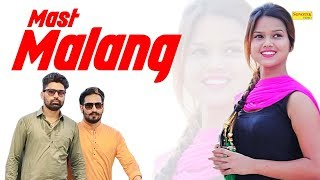 Mast Malang | Sandy Bhari & Mohit Bana | Sandy Bhari | Haryanvi Song | Latest Haryanvi Song 2019