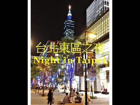 台北東區之夜 A Beatuiful Night at the Taipei Eastern District