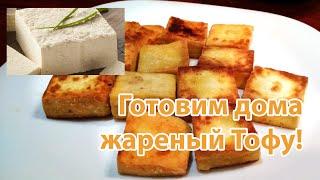 жареный тофу в панировке. Простой рецепт. Готовим дома #10