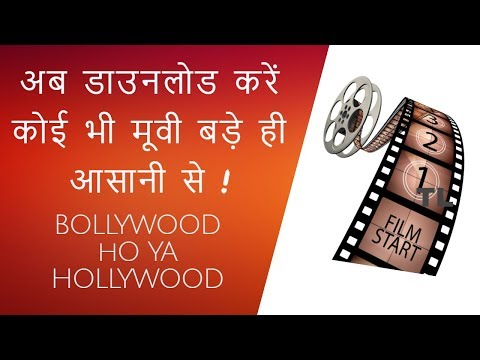 How to Download Any  Bollywood Hollywood Movies Instantly | Download sites 2018