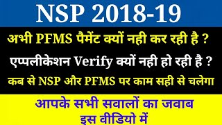 PFMS Payment Failed Scholarship Payment Failed Pfms token number ka...