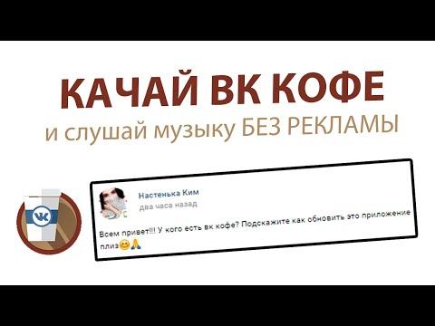 Как обновить и где скачать Vk Coffee! // Музыка вконтакте без рекламы 2020 // актуальное видео