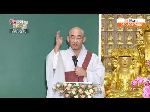 [BTN]석일봉 스님의 행복으로 가는 징검다리 11회. 생활속의 천수경 (11)
