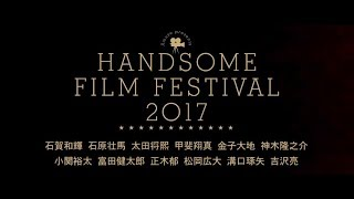 「HANDSOME FILM FESTIVAL 2017」 12/25 (月)・12/26 (火) ・27 (水) TO...