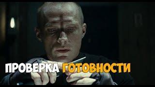 Проверка готовности   Пастырь (2011) – Момент из фильма