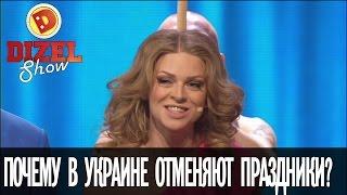 Почему в Украине отменяют праздники?  Дизель Шоу  выпуск 25, 10.03.17