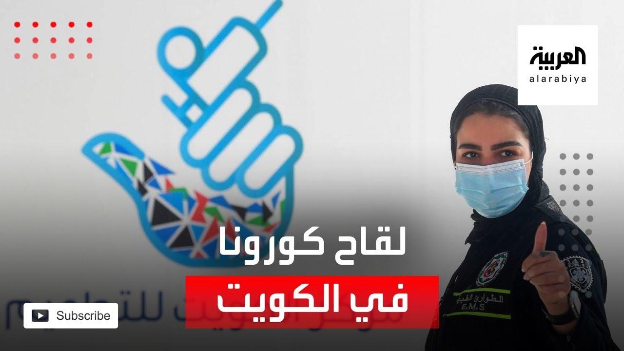 نشرة الرابعة | تعرف على إجراءات التسجيل لتلقي لقاح كورونا في الكويت