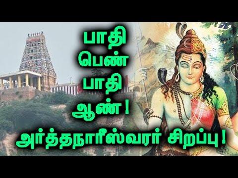 உலக புகழ்பெற்ற அர்தநாரீஸ்வரரின் சிறப்புக்கள்! | World Famous Arthanaarishwarar Temple!