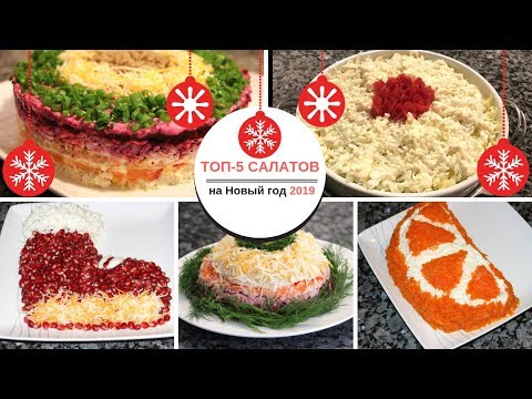 ТОП-5 салатов на НОВЫЙ ГОД 2019! Самые вкусные салаты 2019!Cохраните себе в копилку!