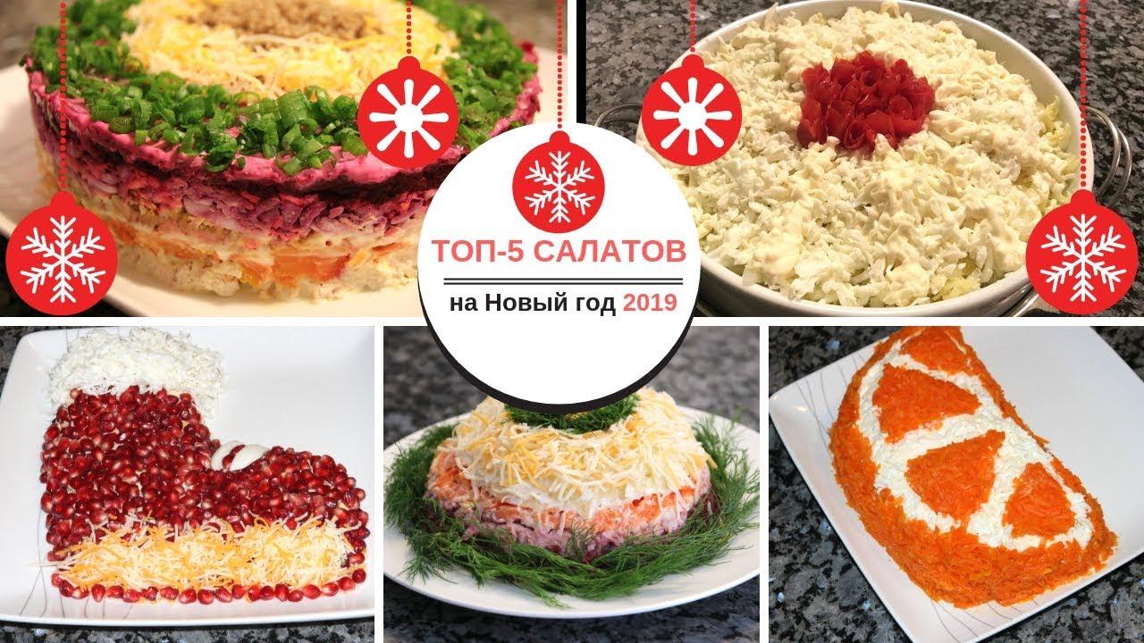 ТОП-5 салатов на НОВЫЙ ГОД 2019! Самые вкусные салаты 2019 ...