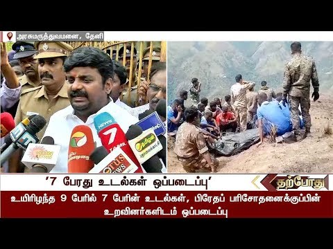 7 corpses of 9 were sent to their home towns, says Minister Vijayabaskar | #VijayaBaskar