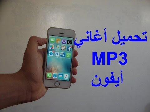 افضل موقع تحميل اغاني mp3