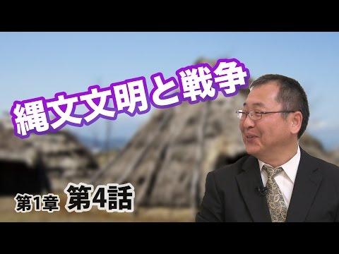 #4 (日本の歴史 1-4) 縄文文明と戦争 〜平和を愛するDNA〜