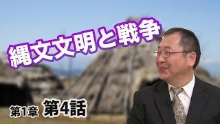 縄文文明と戦争 〜平和を愛するDNA〜 【CGS 日本の歴史 1-4】