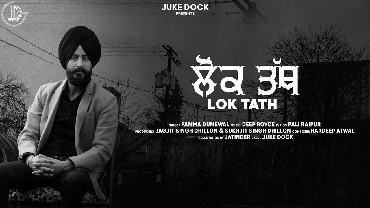 Download Lok Tath : Pamma Dumewal (Full Song) Deep Royce | Latest Punjabi Songs 2019 | Juke Dock