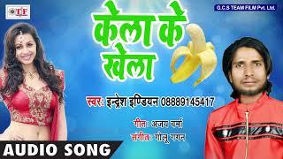 लेके मसीनतम जवानी के झूला ~ Indresh Indian ~ Kela Ke Khela ~ Latest Bhojpuri Song 2018