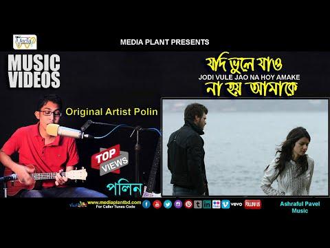 Jodi Bhule Jao by Polin !! Official HD Bangla Music Video !! Media Plant Present's