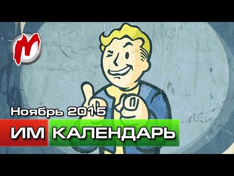 Календарь Игромании: Ноябрь 2015 (Fallout 4, Rise Of Th...