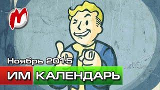 Календарь Игромании: Ноябрь 2015 (Fallout 4, Rise Of The Tomb Raider, Need For Speed)