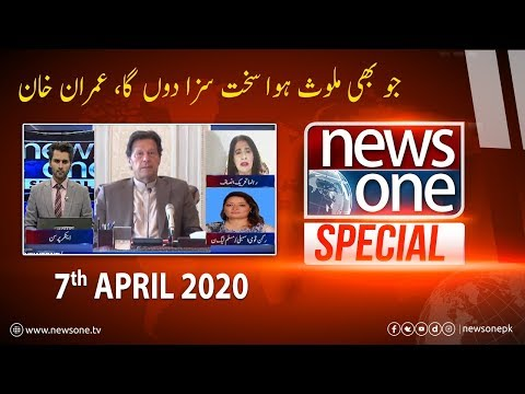 Newsone Special - Tuesday 7th April 2020
