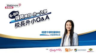 Publication Date: 2021-08-27   Video Title: 【小一入學校長同你Q&A Live 網上直播講座】福
