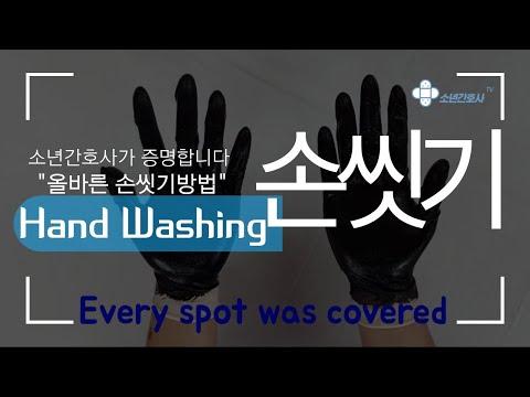 손씻기, hand washing. 올바른 손씻기 효과 직접 확인해보세요!