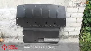 Crankcase BMW 5 F10 / engine Protection BMW 5 F10 / Titan