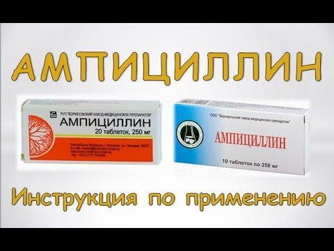 Ампициллин Инструкция по применению