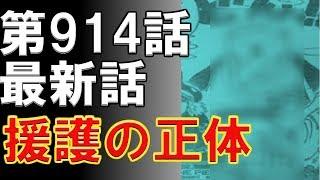 【ワンピース】第914話 最新話 ネタバレ 援護の正体(展開予想)1808 thumbnail